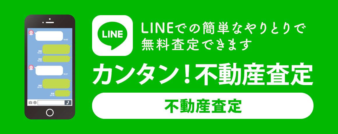 LINEで手軽に簡単に「あっ」という間に査定ができる カンタン!不動産査定