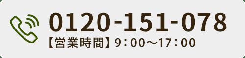 0120-151-078【営業時間】9:00〜18:00